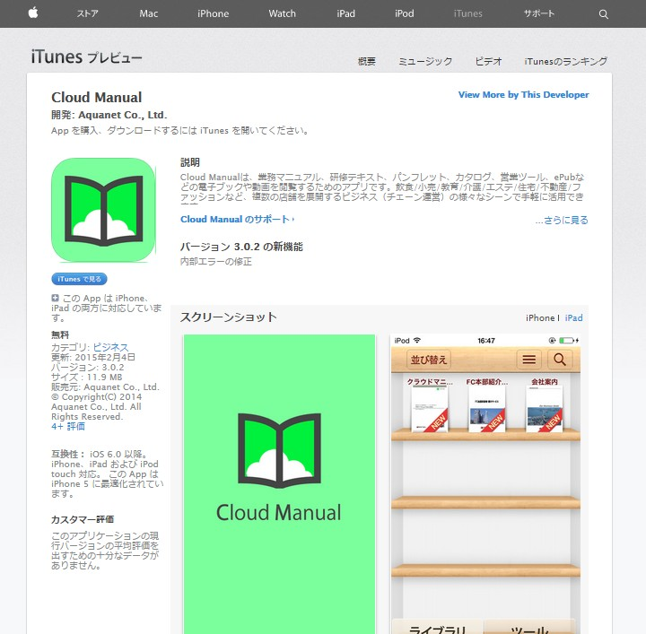 iTunes, Apple Apps, Cloud Manual