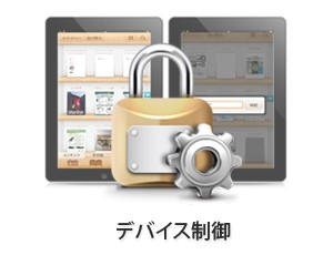 Cloud Manual, デバイス制御